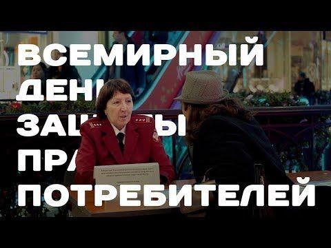 ТЦ ЕВРОПЕЙСКИЙ | ВСЕМИРНЫЙ ДЕНЬ ЗАЩИТЫ ПРАВ ПОТРЕБИТЕЛЕЙ