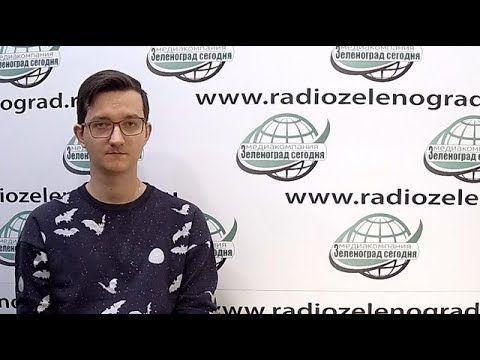 Булгаков Максим,врач по гигиеническому воспитанию ЦГОН Роспотребнадзор  / Зеленоград сегодня