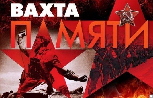 vahta-pamyati-aktsiya-700x450
