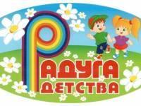 Лагерь «Радуга детства» с дневным пребыванием детей
