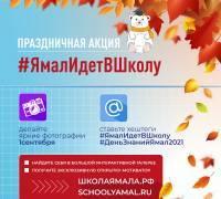 Осень на Ямале стартует праздничной акцией #ЯмалИдетВШколу