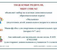 Набор на платные дополнительные образовательные курсы