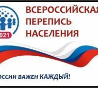 Всероссийская перепись населения - 2021