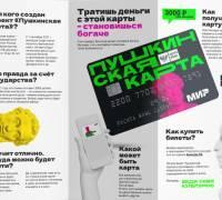 Программа поддержки молодежи от 14 до 22 лет для повышения доступности организаций культуры - «Пушкинская карта»