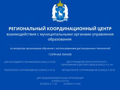 """Региональный координационный центр и телефоны """"горячей линии""""."""